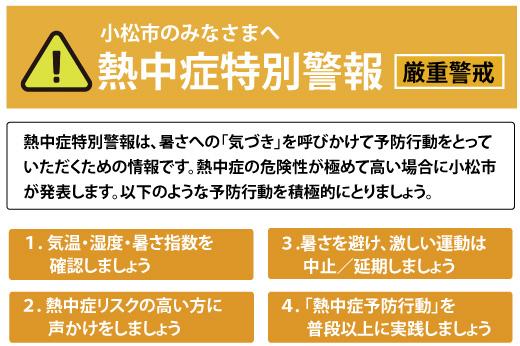 熱中症特別警報(厳重警戒)/小松市ホームページ