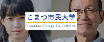 こまつ市民大学 Komatsu College For Citizens