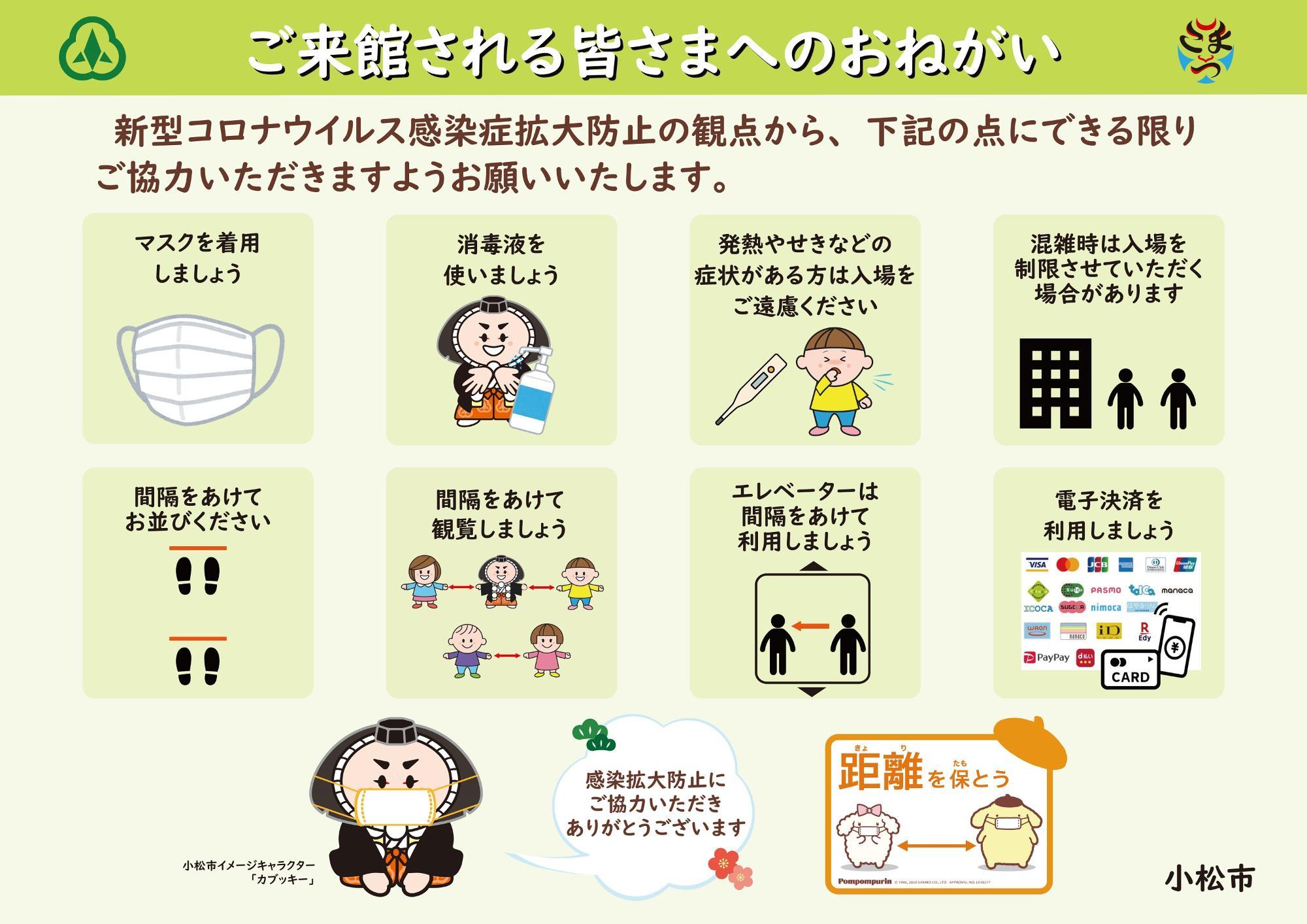 新型コロナウイルス感染拡大防止対策について(博物館)/小松市 ...